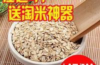 燕麦可部分替代主食食用