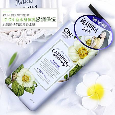 韩国LG ON:玫瑰香水身体乳