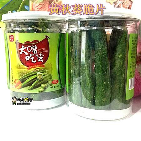 大嘴吃货黄秋葵脆片