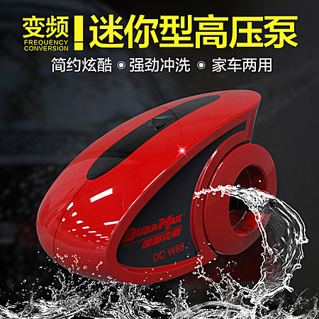 家用电动便携式洗车