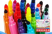 马培德水彩笔12色18色24色画画笔儿童无毒可水洗