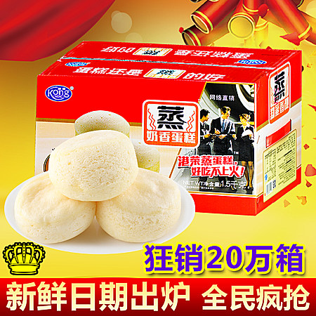 港荣蒸蛋糕奶香蛋糕整箱3斤装软面包