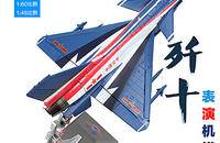 歼十表演机中国八一飞行表演队歼10飞机战斗机