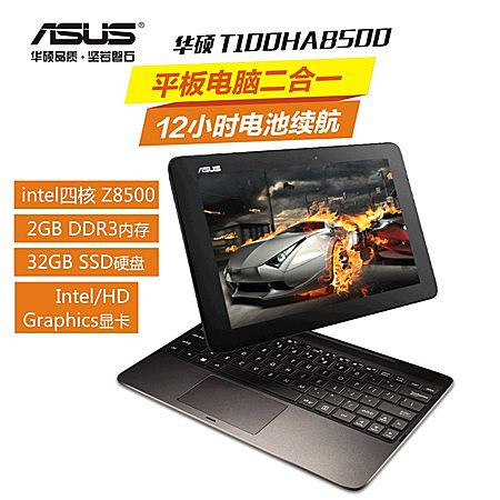 Asus WIN10平板电脑