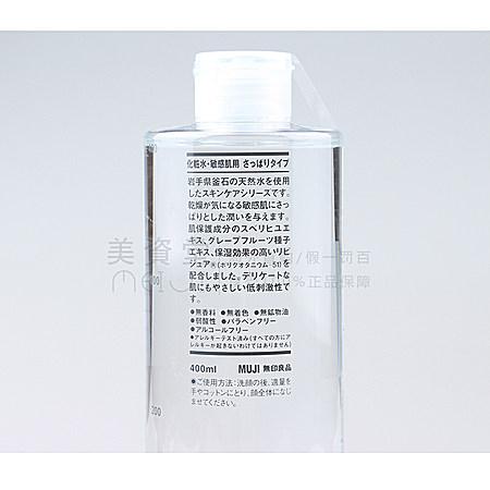 日本无印良品敏感肌爽肤水