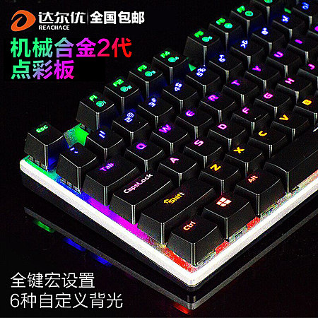 达尔优机械键盘合金版2代背光游戏87 108键