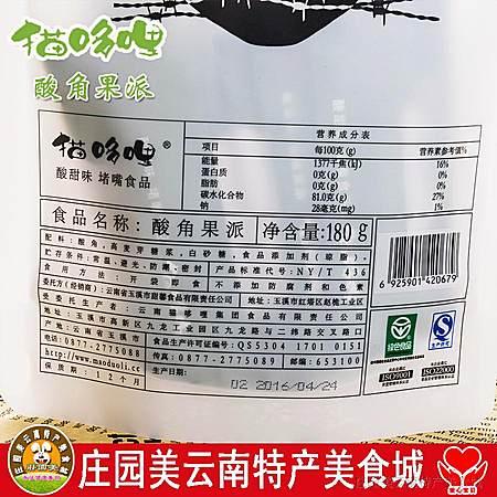 云南特产 甜馨猫哆哩酸角果派 酸角糕软糖