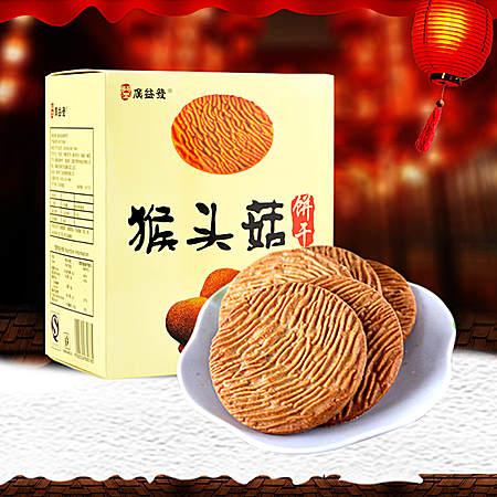 广益发猴头菇饼干 720g盒装糕点小吃年货伴手礼