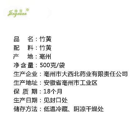 静萱精选野生竹黄