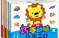 寶寶幼兒兒童手工制作0-3-6歲早教益智書籍玩具