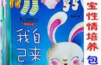 包邮婴幼儿童故事书0-3-6岁宝宝早教益智图书