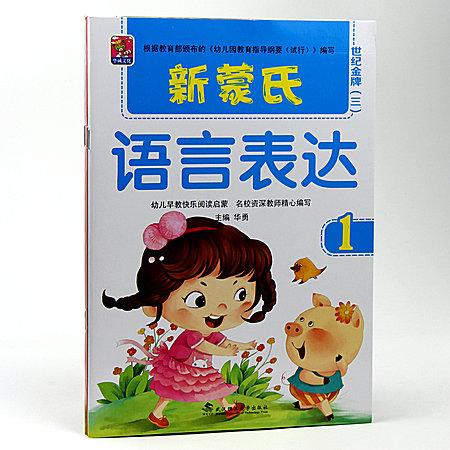 新蒙氏语言表达幼儿园特效教程口v语言_优国外教材ps幼儿图片