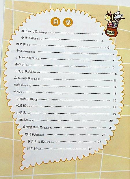 新蒙氏原理操作幼儿园教材幼儿口v原理_优透析表的语言和表达方法图片