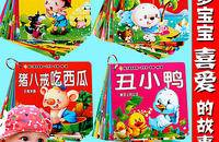 幼儿童故事书0-3-6岁宝宝婴儿童话睡前绘本 早教