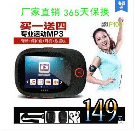 月光宝盒MP3播放器迷