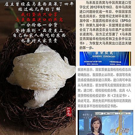 马来西亚进口金丝白燕盏