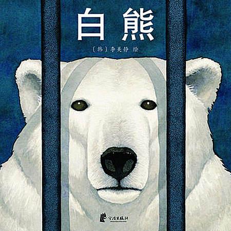 《白熊》李美静