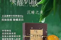正品满婷中华神皂手工精油皂除螨祛痘香皂60g