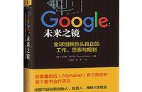 Google:未來之鏡