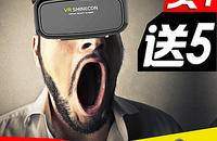 暴风4代千幻魔镜手机3d立体眼镜头戴式盔box