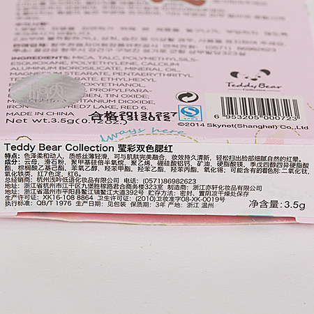 Teddy Bear莹彩双色腮红