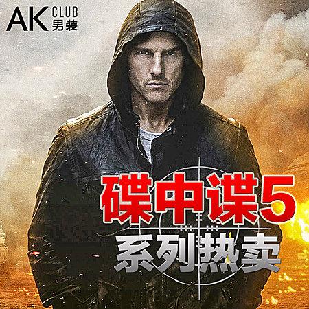 AK男装秋季新款碟中谍5系列可拆卸帽夹克秋