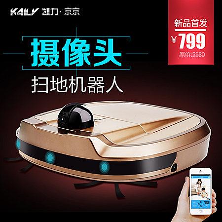 凯力京京全自动远程视频扫地机器人智能吸尘器
