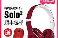 Beats Solo2 头戴式有线耳机重低音线控带麦耳麦
