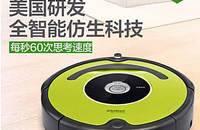 美国irobot扫地机器人家用超薄全自动Roomba 529