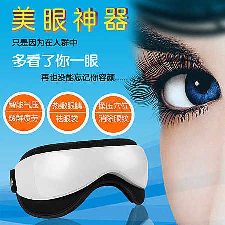 护眼防近视淡化黑眼圈还你美丽双眼