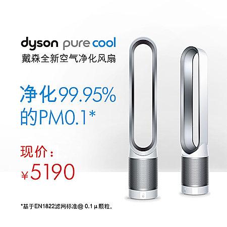 净化器家用+无叶风扇二合一 去除PM2.5 超静音