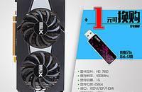 显卡 蓝宝石HD7850升级高频率1G至尊版显卡
