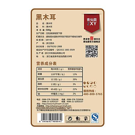 青川椴木黑木耳500g PICC质量承保