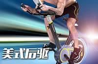 Maketec家用动感单车超静音脚踏车运动自行车