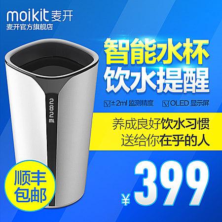 麦开智能水杯Cuptime2 提醒喝水显示温度