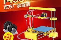 3D打印机 DIY套件 三维 立体 桌面3D打印机 DIY