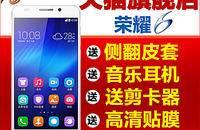 速发送皮套+耳机剪卡器 Huawei/华为 荣耀6