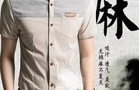 修身韩版青年休闲衬衣