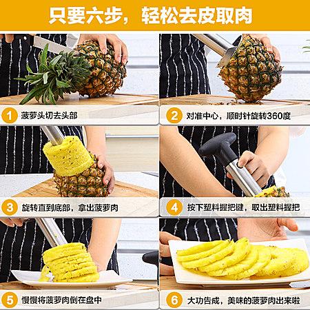 不锈钢菠萝削皮器