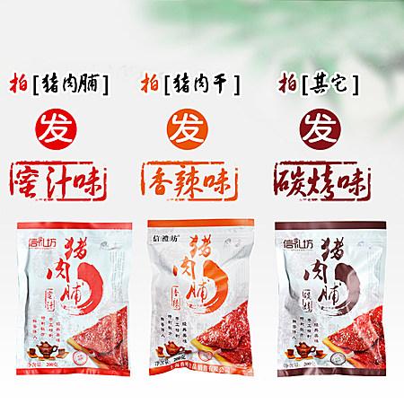 蜜汁香辣碳烤猪肉脯/干 特价熟食休闲零食品