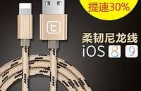 图拉斯 iPhone6数据线6s苹果5加长5s认证