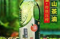 江盐华康茶油2.5L食用油 传统一级冷榨山茶油