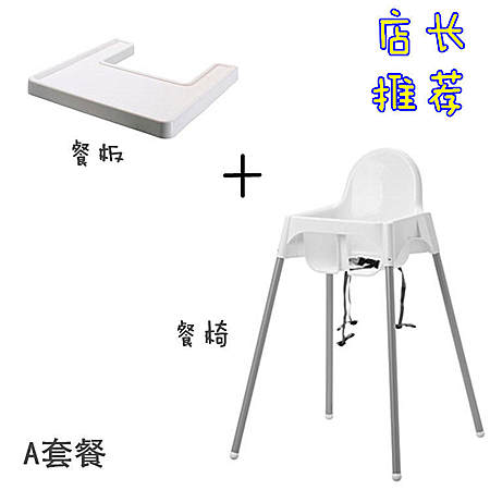 宜家 IKEA 安迪洛 高脚童餐椅