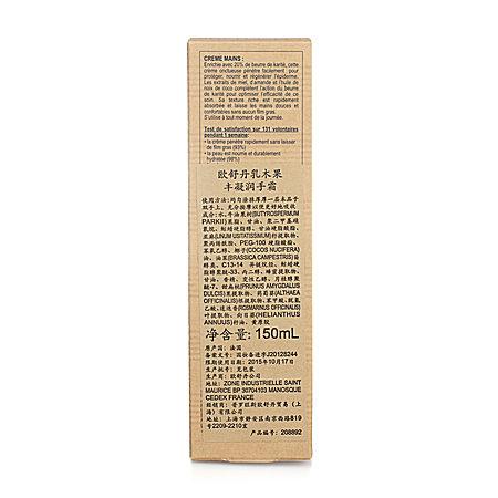 欧舒丹护手霜乳木果丰凝润手霜150ml