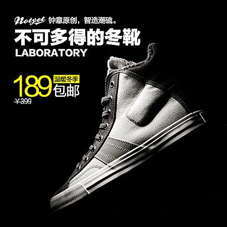 Notyet秋冬高帮棉靴
