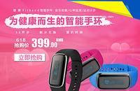 德賽健康智能手環心率監測睡眠手表 健康小助手