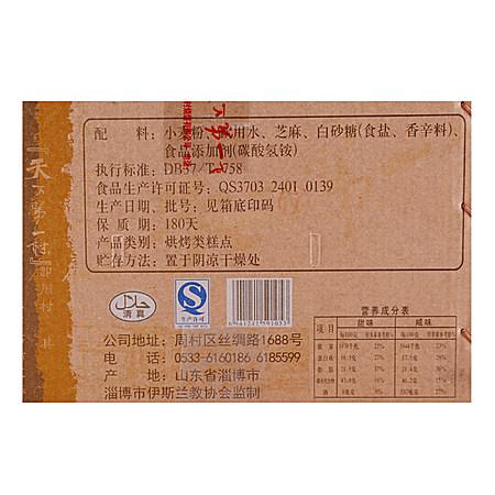 山东特产 香酥烧饼