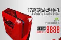 I76700/GTX 980GTA5游戏台式组装DIY电脑主机