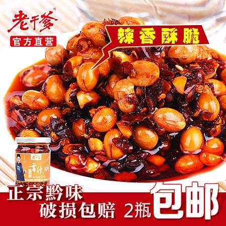 贵州特产 香辣脆油辣椒酱拌面酱下饭菜