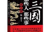 三国那些人那些事霸主卷 陈瓷著 江西人民出版社